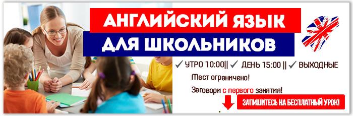 Школа испанского языка в Краснодаре